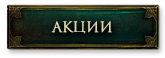 https://expelliarmus.ru/sites/default/files/green-ad-actions.png